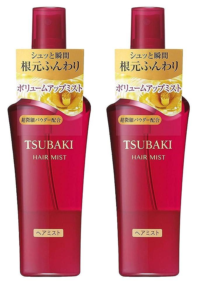 食用融合形式【2個セット】TSUBAKI ボリュームアップミスト ヘアトリートメント 120ml×2個