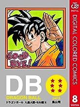 表紙: DRAGON BALL カラー版 人造人間・セル編 8 (ジャンプコミックスDIGITAL) | 鳥山明