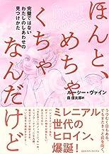表紙: ほんと、めちゃくちゃなんだけど 完璧ではないわたしのしあわせの見つけかた | ルーシー・ヴァイン