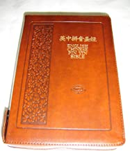Luxury English - Chinese - Pin Yin Bible Brown Leather Bound, Zipper, Thumb Index, Golden Edges / The Old Testament and New Testament / KJV - Chinese Simplified Characters - Union Version with New Punctuation