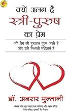 Kyon Alag Hai Stree-Purush Ka Prem (Hindi Edition)