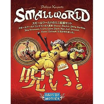 スモールワールド拡張セット 呪い! (Small World: Cursed Expansion) (日本語版) ボードゲーム
