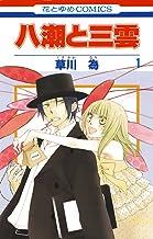 表紙: 八潮と三雲 1 (花とゆめコミックス) | 草川為