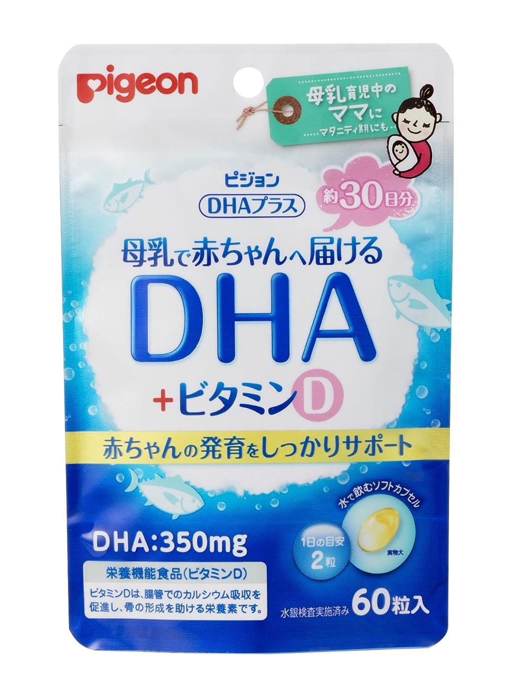大脳鈍い再編成するピジョン(Pigeon) DHAプラス (DHA + ビタミンD) 【母乳で赤ちゃんへ届ける(マタニティサプリメント ソフトカプセル)】 60粒入