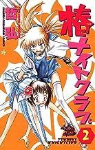 表紙: 椿ナイトクラブ(2) (少年チャンピオン・コミックス) | 哲弘