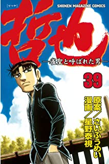 哲也~雀聖と呼ばれた男~(39) (週刊少年マガジンコミックス)
