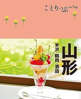 ことりっぷ 山形 米沢・鶴岡・酒田