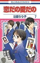 表紙: 恋だの愛だの 7 (花とゆめコミックス) | 辻田りり子