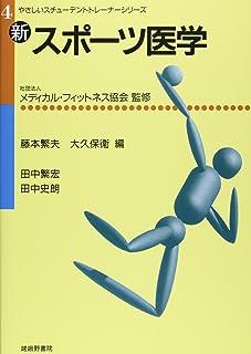 新・スポーツ医学 (やさしいスチューデントトレーナーシリーズ)