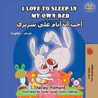 I Love to Sleep in My Own Bed (English Arabic Bilingual Book)
