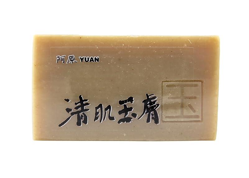 台風論争的落胆するユアン(YUAN) 清玉(せいぎょく)ソープ 固形 100g (阿原 ユアンソープ)