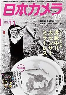 日本カメラ 2018年 11 月号 [雑誌]
