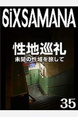 シックスサマナ 第35号 性地巡礼 未開の性域を旅して Kindle版