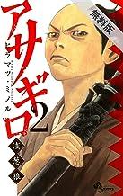 アサギロ~浅葱狼~(2)【期間限定 無料お試し版】 (ゲッサン少年サンデーコミックス)