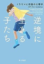 表紙: 逆境に生きる子たち トラウマと回復の心理学 (早川書房) | メグ ジェイ