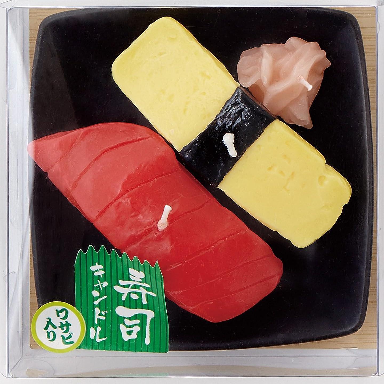 私暖かく広範囲に寿司キャンドル A(マグロ?玉子) サビ入
