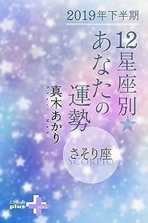 2019年下半期 12星座別あなたの運勢 さそり座 (幻冬舎plus+)