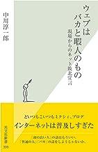 表紙: ウェブはバカと暇人のもの~現場からのネット敗北宣言~ (光文社新書) | 中川 淳一郎