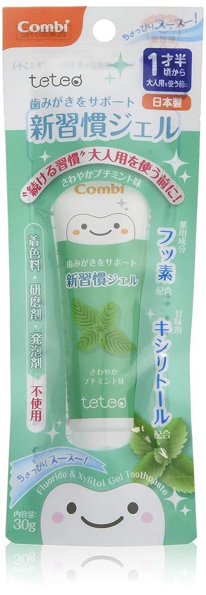 計算凍る従うCombi(コンビ) テテオ歯みがきサポート新習慣ジェル さわやかプチミント味
