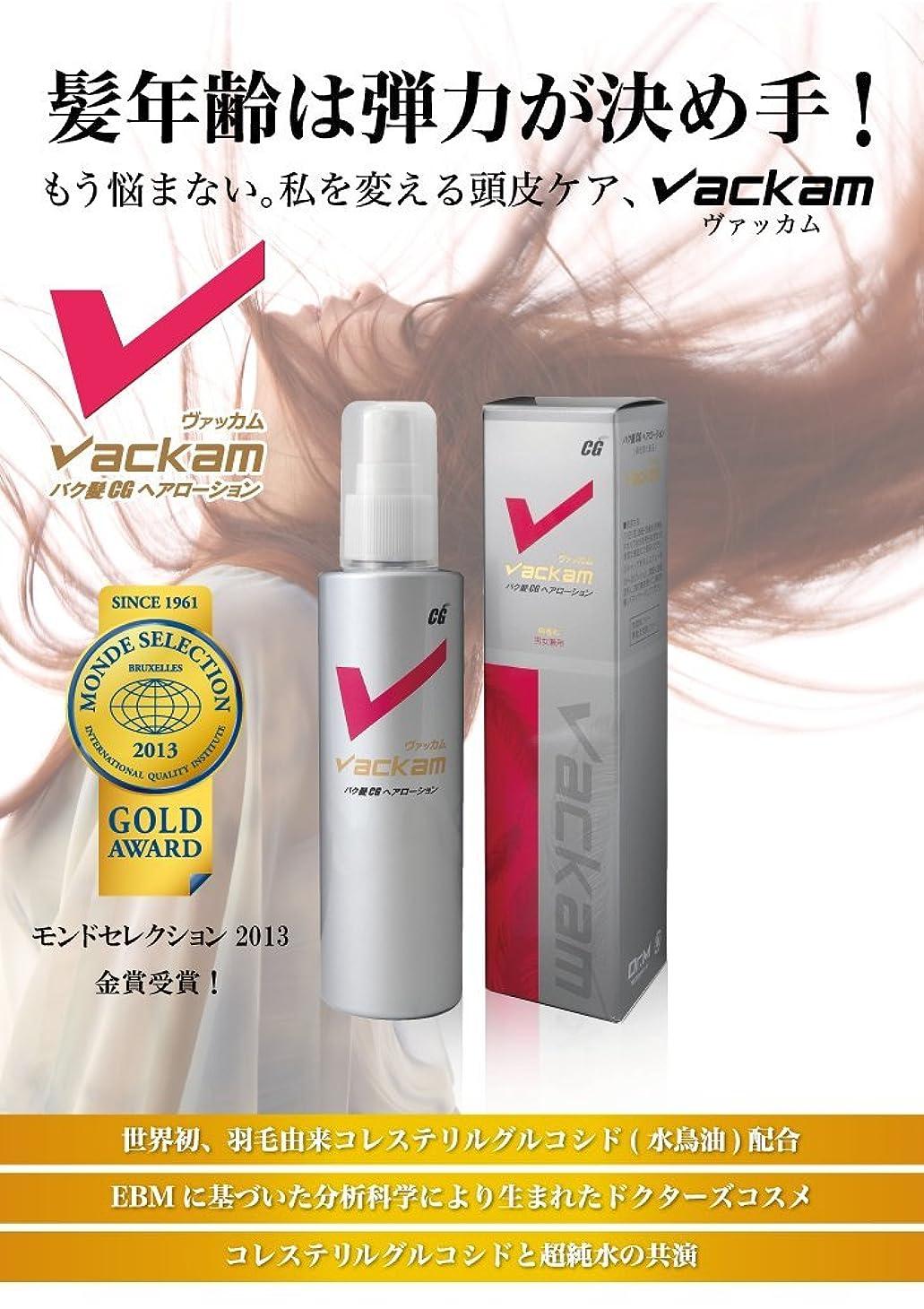 熟考する気をつけて反応する頭皮用化粧品 バク髪CGヘアローションVackam ヴァッカム 男女兼用 モンドセレクション2013金賞受賞