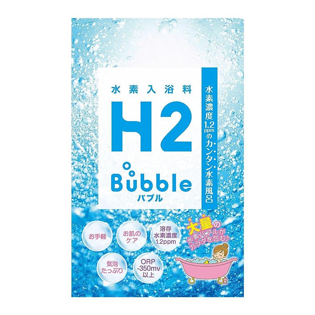 放散するマイルド今後H2 Bubble (700g(約30日分))