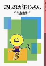表紙: あしながおじさん (岩波少年文庫) | ウェブスター