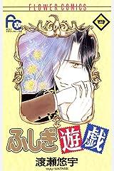 ふしぎ遊戯(4) (フラワーコミックス) Kindle版