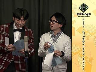 サトミツ・ねづっちのエンタメショー~すずらん亭~Vol.3【寄席チャンネルSELECT】