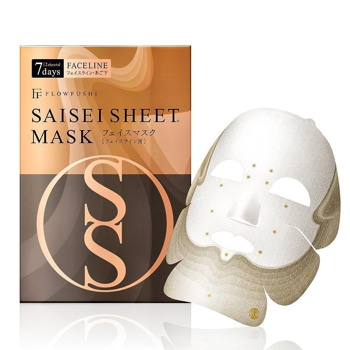 バッジクアッガ質素なSAISEIシート マスク [フェイスライン用] 7days 2sheets