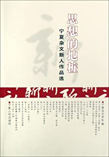 Thinking of the pile (Ningxia essays newcomers Selected Works)(Chinese Edition)