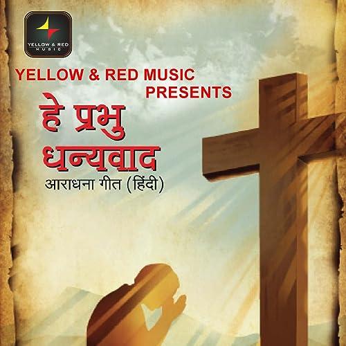 Hey Prabhu Dhanyawad by Various Arstists on Amazon Music