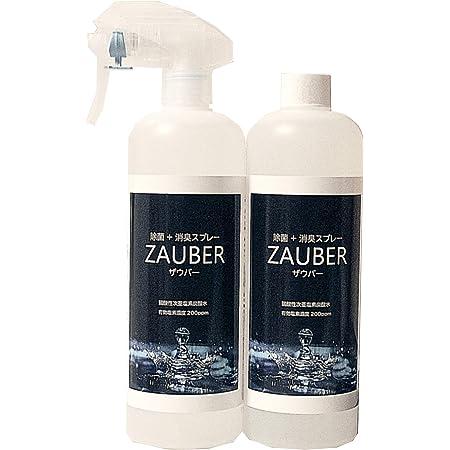 弱酸性次亜塩素炭酸水ZAUBER(ザウバー)詰め替えセット500ml×2本