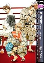表紙: P.B.B. プレイボーイブルース(5) (ビーボーイコミックス)   鹿乃しうこ
