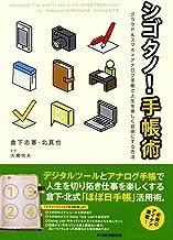 表紙: シゴタノ!手帳術―クラウド&スマホ×アナログ手帳で人生を楽しく自由にする方法 | 倉下 忠憲