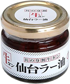 陣中 牛タン 仙台 ラー油 100g