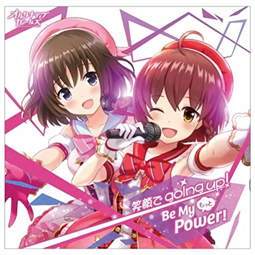 もっと Be My Power!/笑顔でgoing up!
