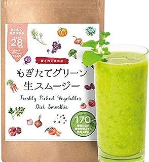 日和庵 置き換えダイエット もぎたてグリーン生スムージー 酵素 乳酸菌 食物繊維 160g (グリーン)
