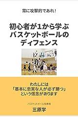『常に攻撃的であれ』 初心者が1から学ぶバスケットボールのディフェンス (バスケの大学) Kindle版
