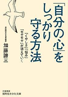 「自分の心」をしっかり守る方法―――「くやしさ」「悩み」「モヤモヤ」が消えていく (知的生きかた文庫)
