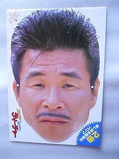映画パンフレット ファンキー・モンキー・ティーチャー 間寛平 飯島直子 志賀勝 明石家さんま