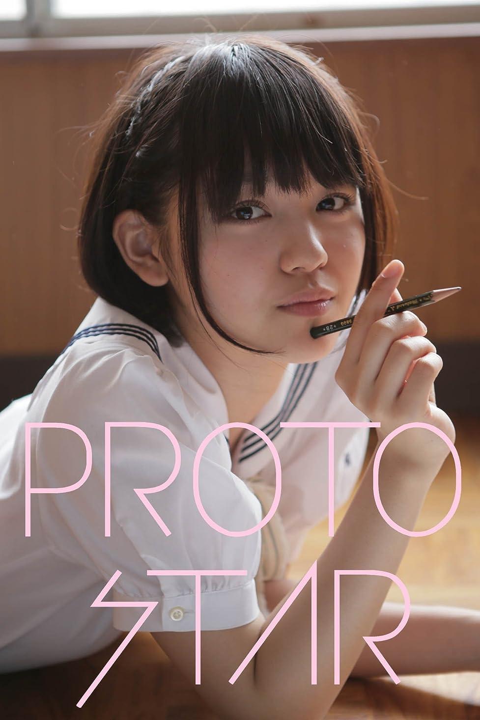 大事にするうぬぼれシルエットPROTO STAR 夏居瑠奈 vol.3
