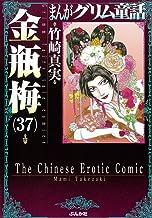 金瓶梅(37) (まんがグリム童話)