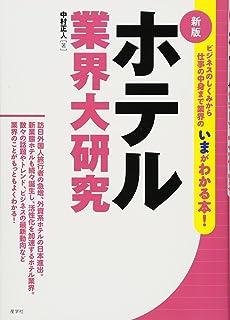 ホテル業界大研究 (業界大研究シリーズ)