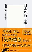 表紙: 日本の行く道 (集英社新書)   橋本治