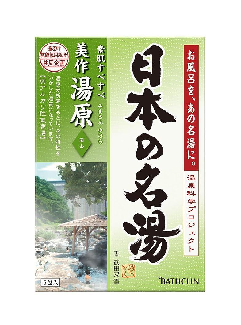 隠された重さ驚【医薬部外品】日本の名湯 入浴剤 美作湯原(岡山) 30g ×5包 透明タイプ 個包装 温泉タイプ