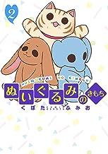 表紙: ぬいぐるみのきもち (2) (リイドカフェコミックス) | くぼたふみお