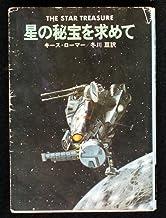 星の秘宝を求めて (1979年) (ハヤカワ文庫―SF)