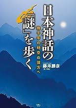 表紙: 日本神話の「謎」を歩く | 藤井 勝彦
