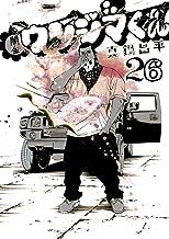 表紙: 闇金ウシジマくん(26) (ビッグコミックス) | 真鍋昌平