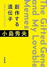 表紙: 創作する遺伝子―僕が愛したMEMEたち―(新潮文庫) | 小島秀夫